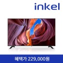 108cm(43) FHD TV 직영AS 무결점보증