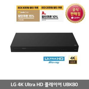 LG전자 UBK80 3D 4K 블루레이플레이어