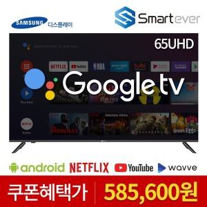 165cm(65) SA65G UHD TV 삼성패널 구글 공식인증TV