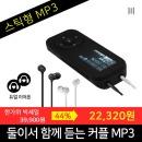 USB 스틱형 일체형 mp3 M-Plus(8G)/SD/구간반복/배속