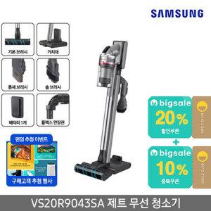 제트 무선 스틱청소기 VS20R9043SA 혜택가 569000원..