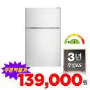 최종139,000원 90L 소형냉장고 미니 일반 원룸 화이트