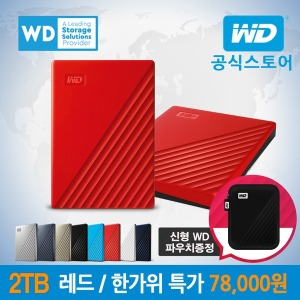 WD NEW My Passport 2TB 외장하드 레드 WD공식/파우치