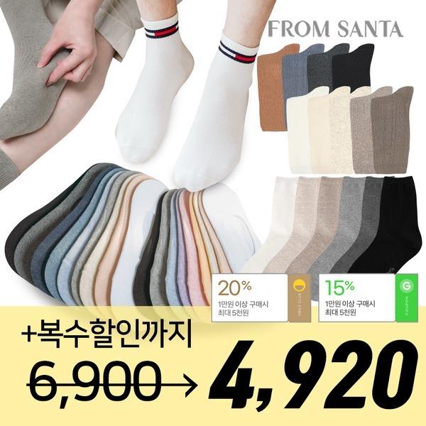 3+사은품 양말 선물세트 덧신 남자여자발목중목학생
