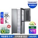양문형냉장고 RS84T5081SA 1등급 무료배송 공식인증점