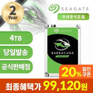 씨게이트 4TB BarraCuda HDD ST4000DM004 한가위