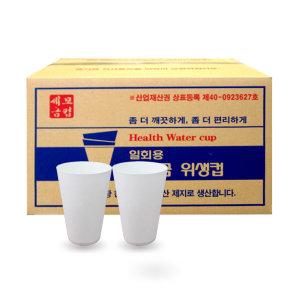세모금컵 4000매 정수기컵 생수컵