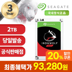 씨게이트 2TB IronWolf HDD ST2000VN004 NAS용 한가위