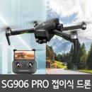 SG906PRO 드론 촬영 카메라 드론+배터리+케이스