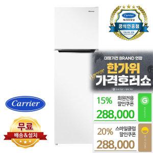 [행사가 288000 ] 255L 슬림 일반냉장고 CRF-TN255WDE