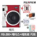 미니90 폴라로이드/즉석카메라 레드/키트+케이스+선물