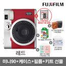 미니90 폴라로이드/카메라 레드/키트+필름+케이스+선물