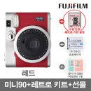 미니90/폴라로이드/즉석 카메라 레드/키트+2종 선물