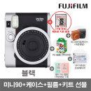 미니90 폴라로이드/카메라 블랙/키트+필름+케이스+선물
