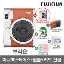 미니90 폴라로이드/카메라 브라운+키트+필름+가방+2종