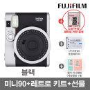 미니90(블랙)폴라로이드/즉석카메라 /레트로키트+선물