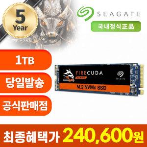 씨게이트 파이어쿠다 510 M.2 NVME SSD 1TB 한가위