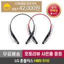 LG 블루투스이어폰 톤플러스 HBS-510 레드 포토사은품
