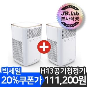 1+1이벤트 공기청정기 애니케어화이트 H13듀얼헤파필터