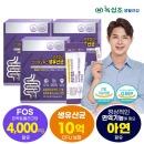 프로프리신바이오틱스생유산균 5g 30포x3박스/한정특가