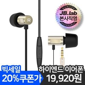 인이어 이어폰 JE701 다이나믹 드라이버 무료선물포장