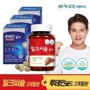 밀크씨슬 (병)3개월+루테인3개월/이베이 한정