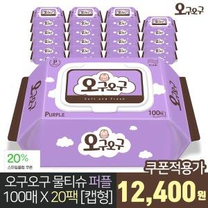 오구오구 아기물티슈 퍼플 40gsm 캡형 100매 x 20팩