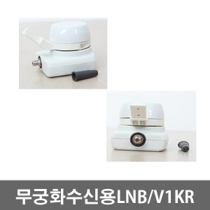 LNB무궁화3/5호위성수신/ V1KR(1포트)