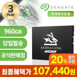 씨게이트 바라쿠다 Q1 SSD 960GB ZA960CV1A001
