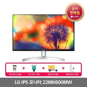 LG 22MK600MW 22인치모니터 IPS (예약 10/15~16일도착)