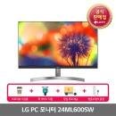LG 24ML600SW (예약 10/7~8일 도착) 60cm IPS 모니터