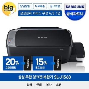 SL-J1560 잉크포함 무한잉크젯복합기/프린터기 DT