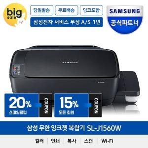 SL-J1560W 잉크포함 무한잉크젯복합기/프린터기 DT