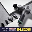 바디볼트 전신 안마기 진동 무선 마사지건 ZP2422
