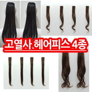 헤어에디션 고열사 보조피스 붙임머리 패션가발 4종