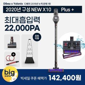 디베아 차이슨 무선청소기 뉴X10플러스 그레이(회색)