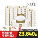 S60 아기물티슈 휴대캡20매 36팩 엠보싱 전성분EWG그린