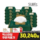 S65 아기물티슈 캡형 70매 20팩 저자극 전성분EWG그린
