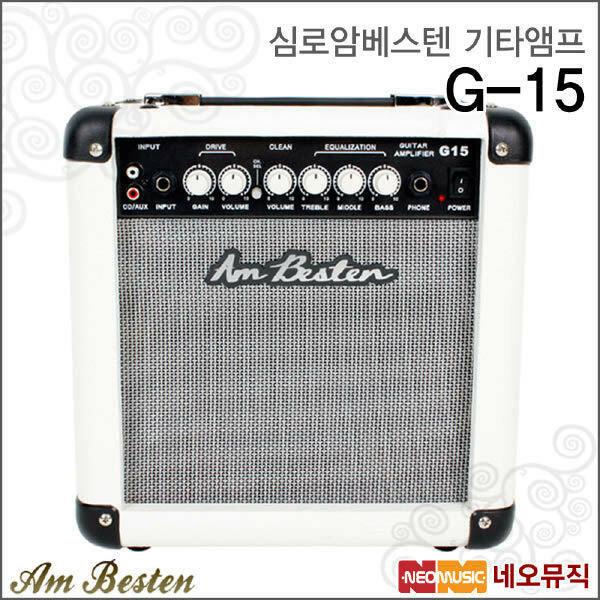 (현대Hmall) 심로암베스텐기타앰프  AM BESTEN Guitar Amp G-15 / G15 일렉기타용/15W출력/콜트/스윙/데임/