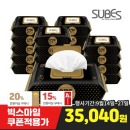 S75 아기물티슈 캡형70매 20팩 최고평량 전성분EWG그린