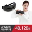 아이피스 안마기 무선 눈마사지기 온열 찜질 ZP2600