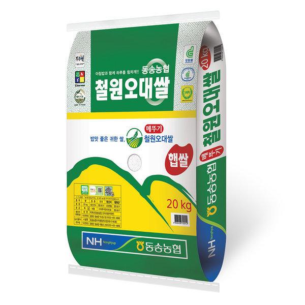 동송농협 철원오대쌀20kg (10kg 2포)