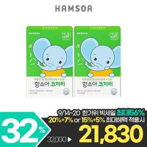 함소아 코끼리(7포)x2박스