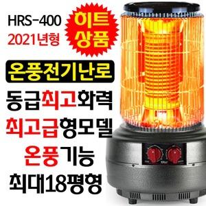 전기난로 전기히터 400 열풍기 전기난방 전기온풍기