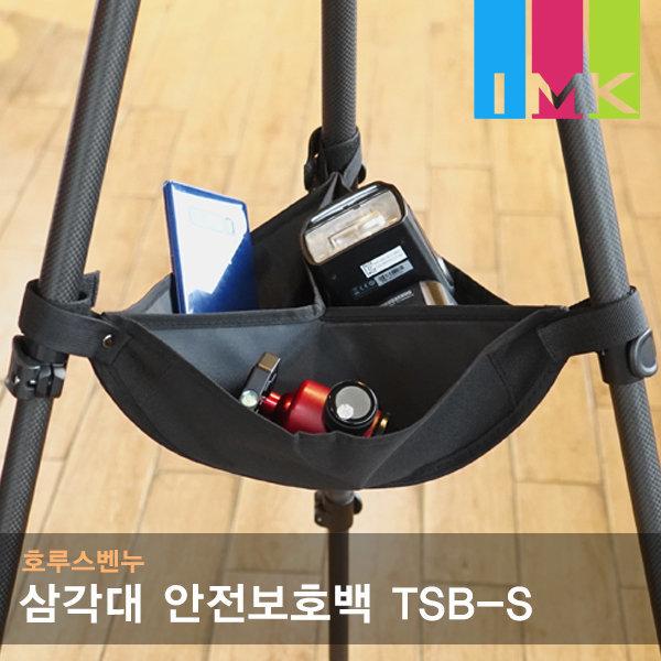 호루스벤누 유니버셜 삼각대 안전보호백 분리형 TSB-S