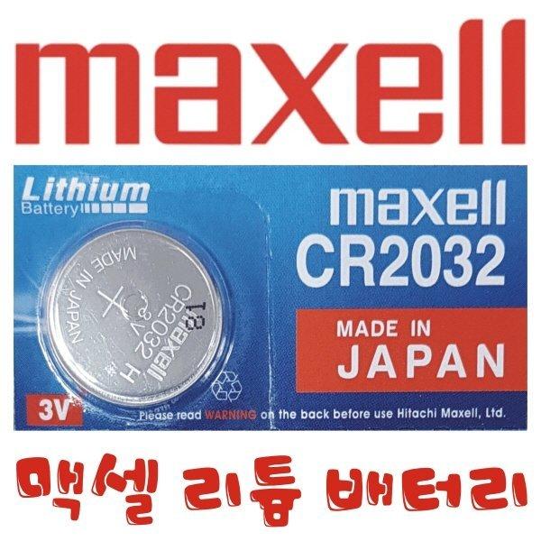 맥셀 CR2032 리튬배터리 수은(코인)전지(JPN) - 1알