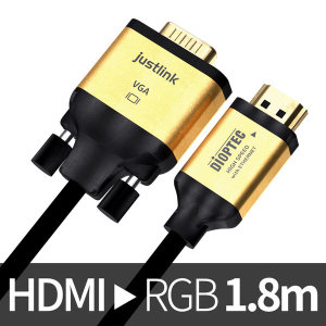디옵텍JUSTLINK HDRC018 HDMI to VGA RGB 케이블 1.8M