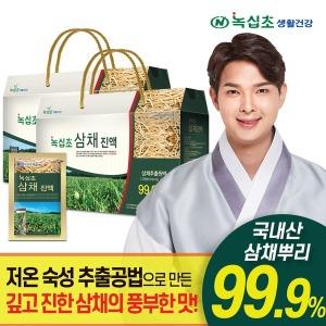 삼채진액 2박스(60포)/식이유황/국내산 삼채99.9%