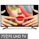UHDTV 75인치 4K 티브이 LED 텔레비젼 대형TV RGB패널