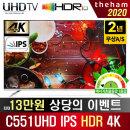 더함 C551UHD 4K UHD TV LG IPS HDR패널 2020년형